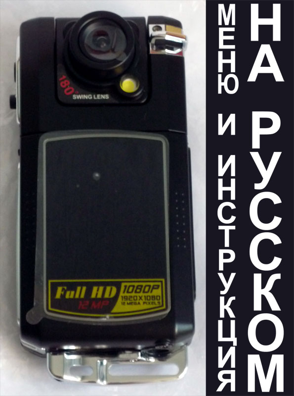 видеорегистратор Fhd 1080 P инструкция - фото 3