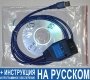 Адаптер KKL USB для диагностики Fiat, Alfa Romeo и Lancia
