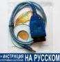 Диагностический адаптер VAG KKL USB FTDI (оригинал)