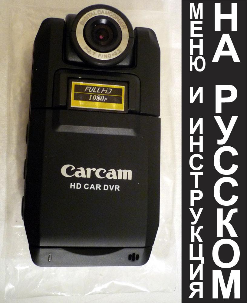 Видеорегистратор carcam k2000 fullhd видеорегистратор программа для виндовс мобайл скачать