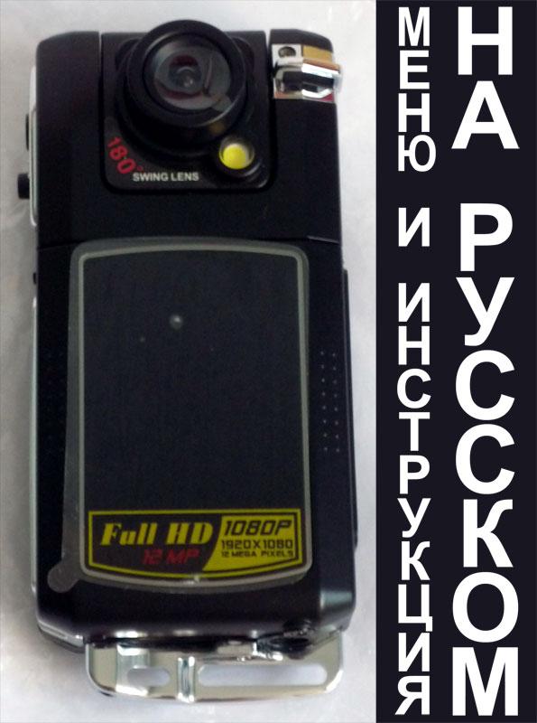 Инструкция видеорегистраторы f900lhd