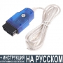 Адаптер VAG-COM 409.1 USB для диагностики VAG