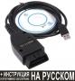 Адаптер VCDS 19.6 (18.9 русский) USB для диагностики VAG