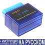 Универсальный супер-мини-адаптер ELM 327 BT для диагностики OBD2